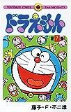 ドラえもん(7) (てんとう虫コミックス)