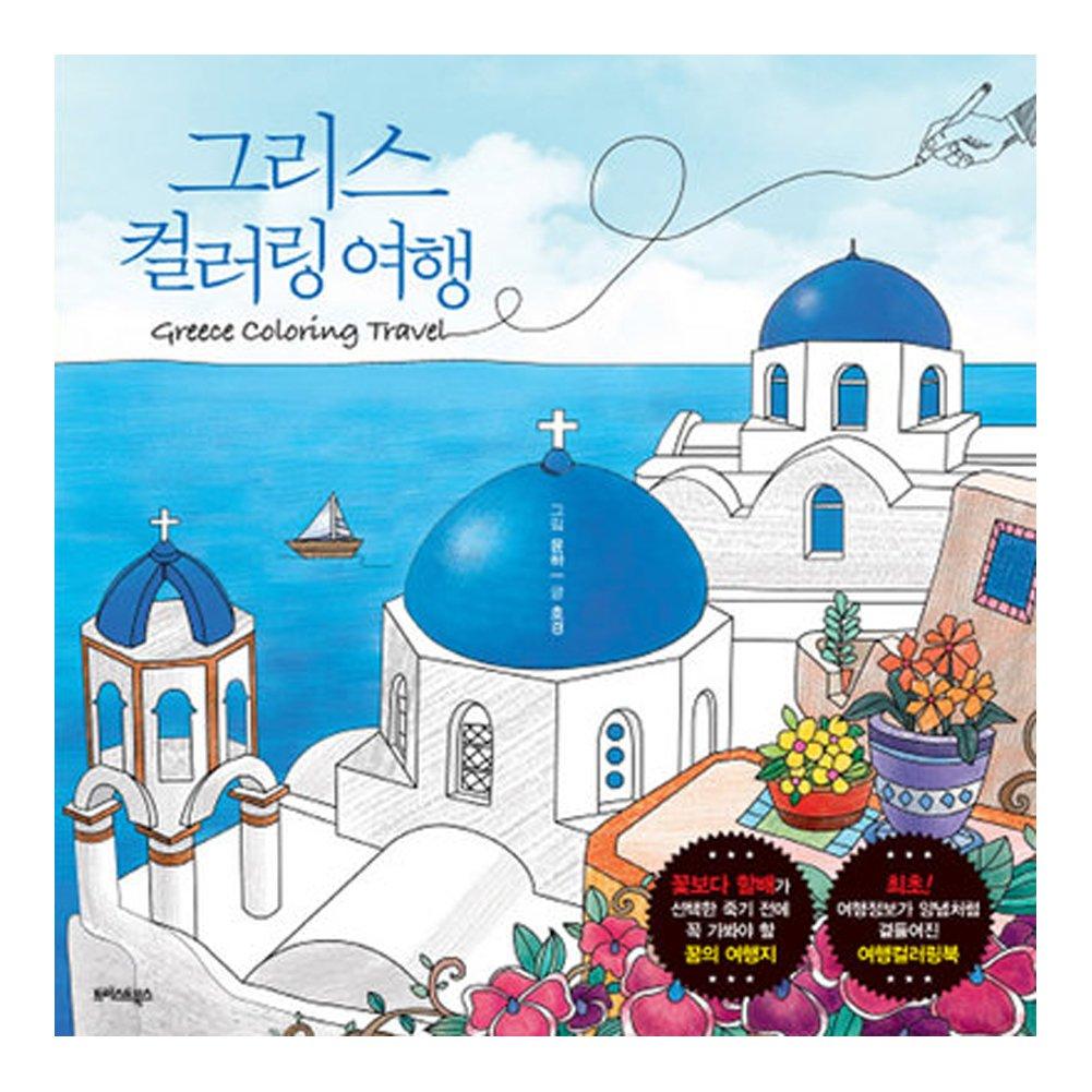 Greece Coloring Book Adult Craft Travel City Color Pages Anti Stress Tour Santorini Painting Diy Amazon Com Books
