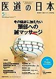 医道の日本2017年5月号(884号) (今の臨床に加えたい頭部への鍼マッサージ)