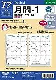 レイメイ藤井 ダヴィンチ 手帳用リフィル 2017 12月始まり マンスリー A5 DAR1704