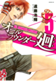 オールラウンダー廻(5) (イブニングコミックス)