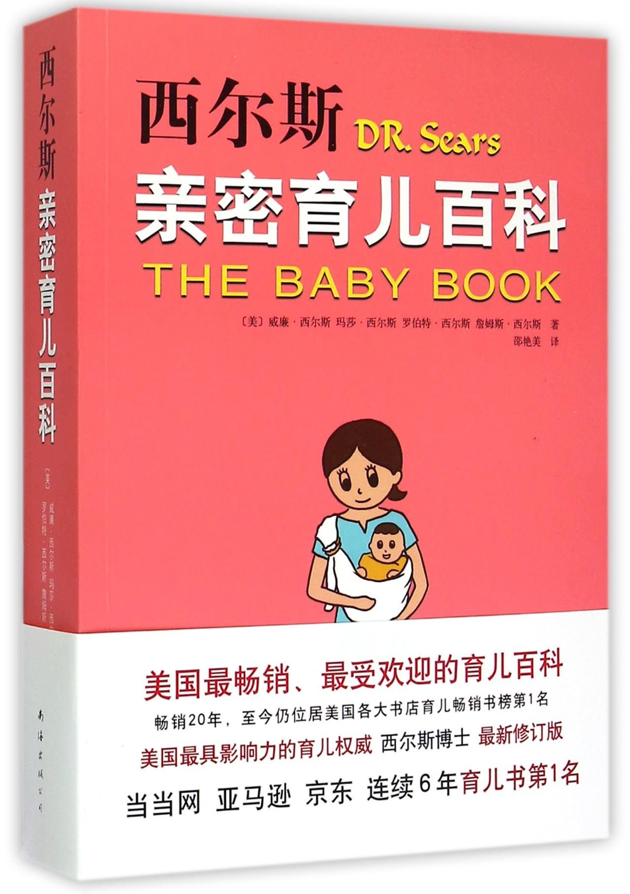Dr Sears Baby Book Chinese product image