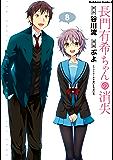 長門有希ちゃんの消失(8) (角川コミックス・エース)