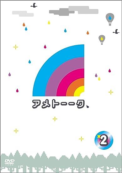アメトーーク! DVD 2