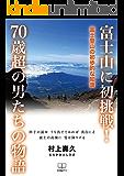 富士山に初挑戦!: 70歳超の男たちの物語:富士登山の初歩的な知識 (22世紀アート)