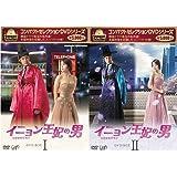 コンパクトセレクション イニョン王妃の男 DVD-BOX 全2巻セット【NHKスクエア限定商品】
