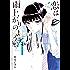 恋は雨上がりのように(4) (ビッグコミックス)