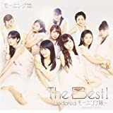 The Best! ~Updated モーニング娘。~(初回生産限定盤)(DVD付)