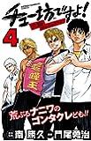 チュー坊ですよ!~大阪やんちゃメモリー~ 4 (少年チャンピオン・コミックス)