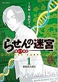 らせんの迷宮ー遺伝子捜査ー (1) (ビッグコミックス)