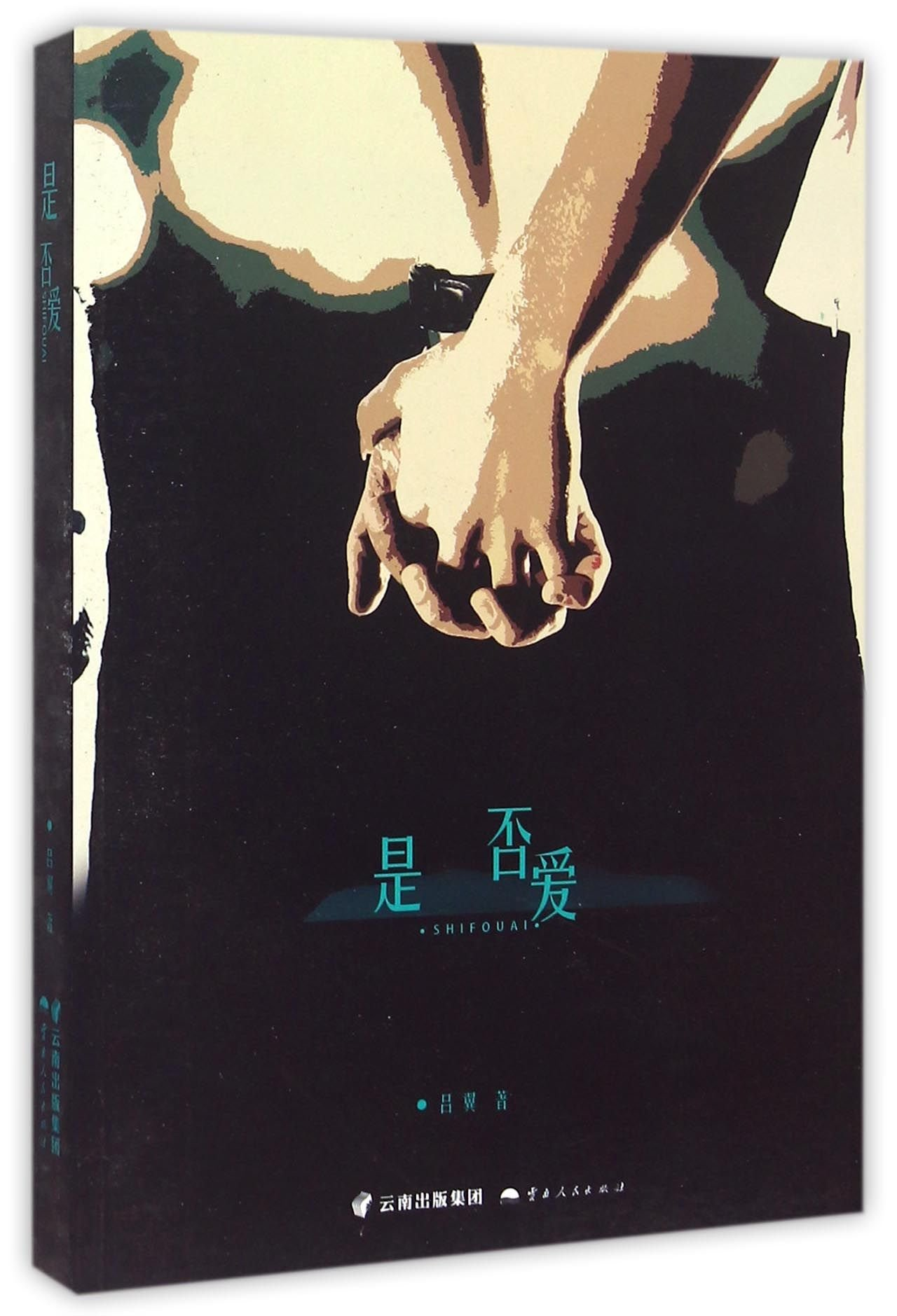 Download Selection of Works By Lv Yi (Chinese Edition) ebook
