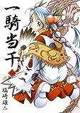 一騎当千 8巻 (ガムコミックス)