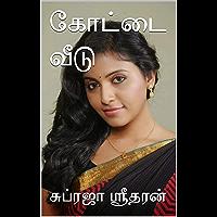 கோட்டை வீடு (One) (Tamil Edition)