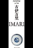 古伊万里 IMARI ジャパノロジー・コレクション (角川ソフィア文庫)