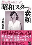 誰も書かなかった昭和スターの素顔 (宝島SUGOI文庫)