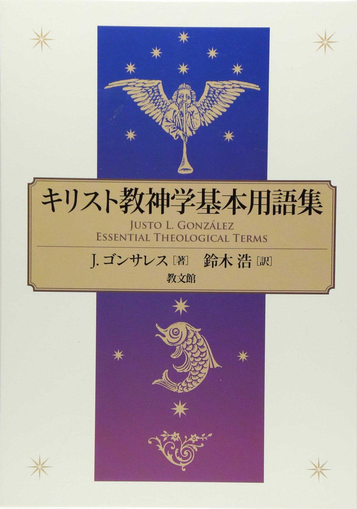 Kirisutokyo shingaku kihon yogoshu. pdf