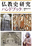 仏教史研究ハンドブック