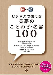 ビジネスで使える英語のことわざ・名言100【日英対訳・MP3 CD