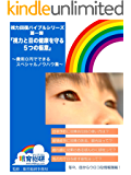 Secret of five to protect the health of the eye and vision 視力回復バイブルシリーズ (Japanese Edition)