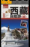 西藏自助游(第5版) (藏羚羊自助游系列)