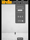 高老头 (傅雷经典译文全集)