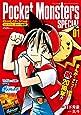 ポケットモンスターSPECIAL pbk-edition 赤緑青編 1 (てんとう虫コミックススペシャル)