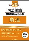 平成30年司法試験 試験委員コメント集 商法