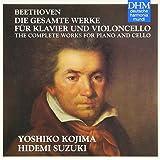 ベートーヴェン : チェロとピアノのための作品全集