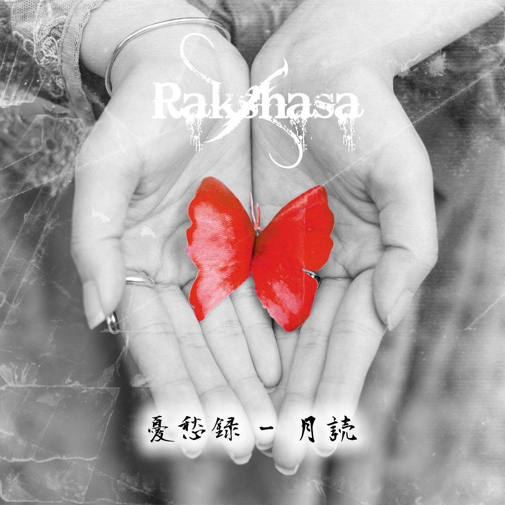 Rakshasa『憂愁録 - 月読』リリースインタビュー 「神道系の清浄で神秘的な「和」にして、懐かしくもノスタルジックで美しい世界に持っていきたかった」の画像2