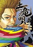 土竜(モグラ)の唄 27 (ヤングサンデーコミックス)