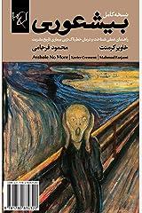 Asshole No More: Bi-Shouri (Persian Edition) Paperback