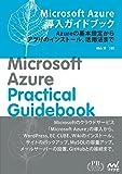 Microsoft Azure導入ガイドブック (プレミアムブックス版)