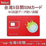 [Mewfi] 台湾 4G-LTE データ通信 使い放題 プリペイドSIMカード (5日間)