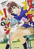 政宗くんのリベンジ (5) (IDコミックス/REXコミックス)