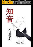 知音 (新之介文庫)