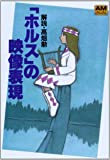「ホルス」の映像表現 (アニメージュ文庫 (F‐002))