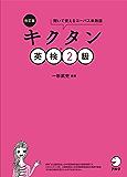 [音声DL付]改訂版 キクタン英検(R)2級 キクタン英検シリーズ