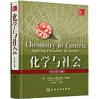 化学与社会
