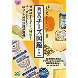 おいしいチーズの教科書 (エイムック 4323)