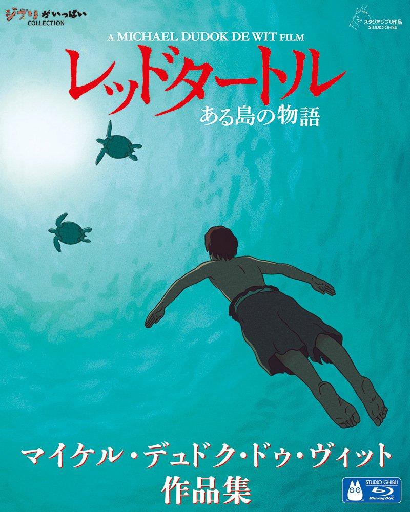 レッドタートル ある島の物語/マイケルデュドクドゥヴィット作品集 [Blu-ray] B01NAN5GUR