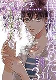 僕は花になりたい act.3-1 (F-BOOKコミックス)