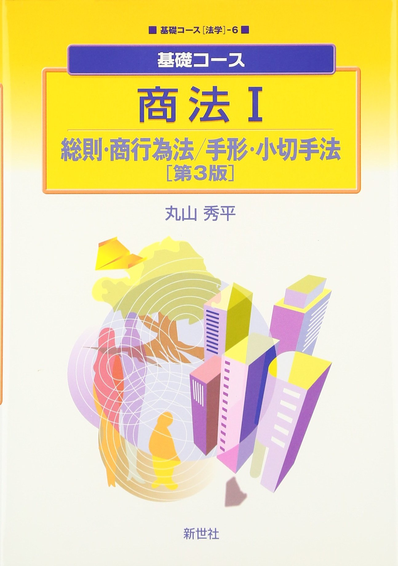 Basic course Commercial Code  General-commercial transaction law / bill-check law (basic law course) (2010) ISBN: 4883841464 [Japanese Import] pdf epub