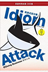 Idiom Attack Vol. 2 - Doing Business (Trad. Chinese Edition): 職場必備 2 - 職場必備 Paperback