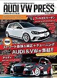 AUDI VW PRESS 2017 VOI.1 Summer (メディアパルムック)