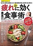 心と身体の疲れに効く最高の食事術 (楽LIFEヘルスシリーズ)