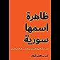 ظاهرة اسمها سورية: كيف تمكن الجهل الجمعي من التغلب على العلم الفردي (Arabic Edition)