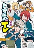 テイルズ オブ TV (2) (電撃コミックスEX)
