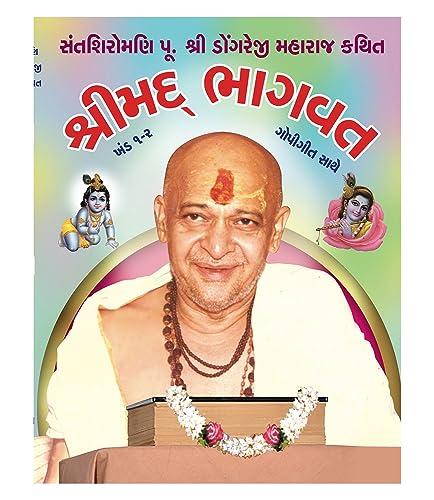 Dongre Maharaj Kathit Shrimad Bhagvat; Khand 1-2