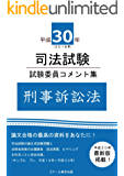 平成30年司法試験 試験委員コメント集 刑事訴訟法