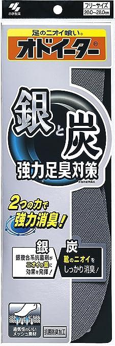 銀と炭のオドイーター 靴の中敷・消臭インソール サイズ20cm~